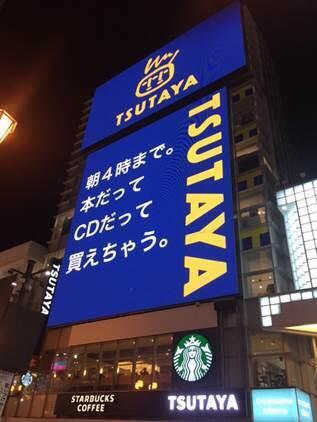 TSUTAYA EBISUBASHI スターバックス